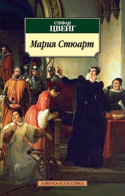 «Мария Стюарт» Стефан Цвейг