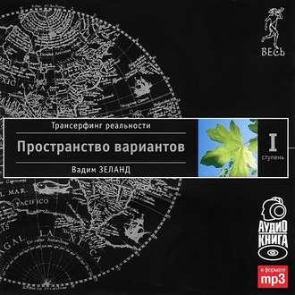 Вадим зеланд книги скачать бесплатно mp3