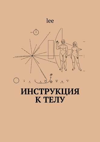 книга инструкция по телу скачать