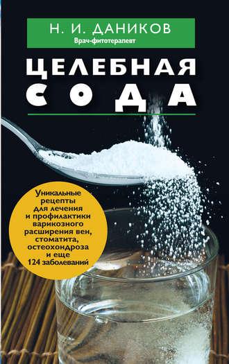 Николай Даников - Целебная сода