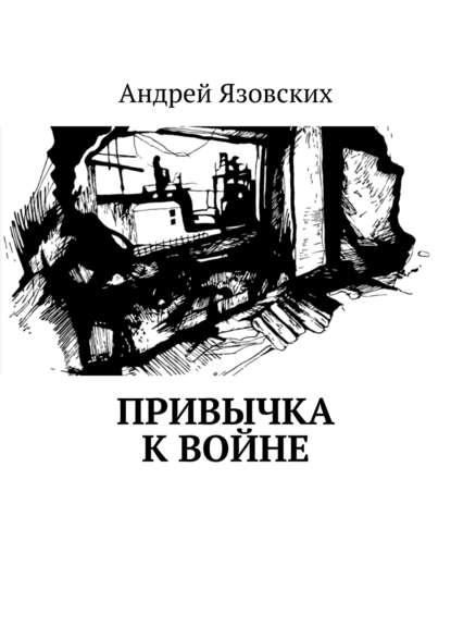 Андрей Язовских «Привычка квойне»