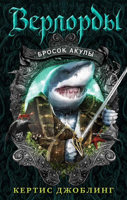 «Бросок акулы» Кертис Джоблинг