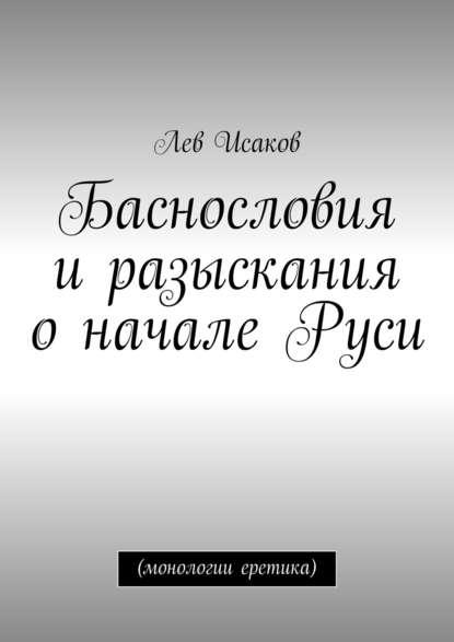 Лев Исаков - Баснословия иразыскания опервых князьях