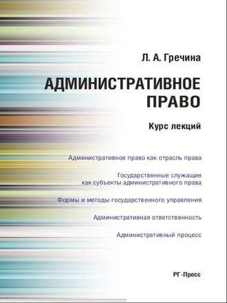 Читать учебник административное право 2016