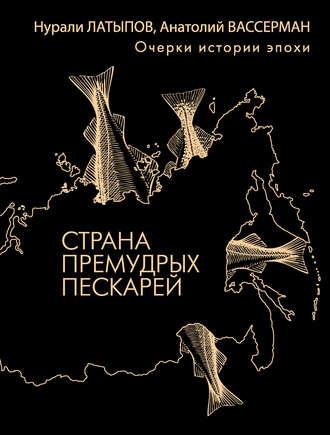 Книга Страна премудрых пескарей. Очерки истории эпохи