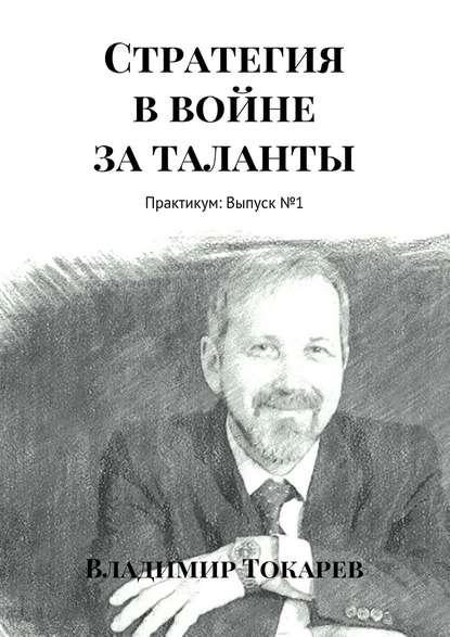 Владимир Токарев - Стратегия ввойне заталанты