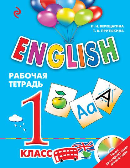 «English. 1 класс. Рабочая тетрадь» И. Н. Верещагина, Т. А. Притыкина