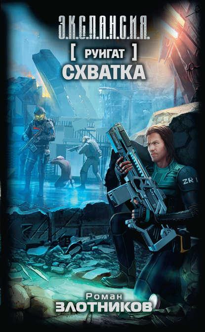 «Руигат. Схватка» Роман Злотников