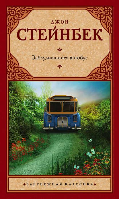«Заблудившийся автобус» Джон Стейнбек
