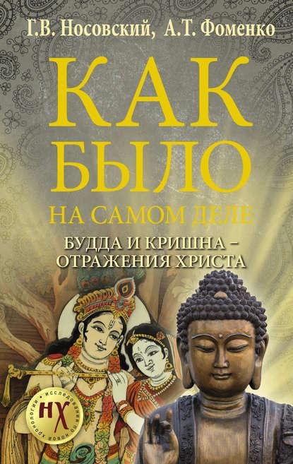 «Как было на самом деле. Будда и Кришна – отражения Христа» Анатолий Фоменко, Глеб Носовский