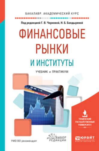 учебник финансовые рынки и институты