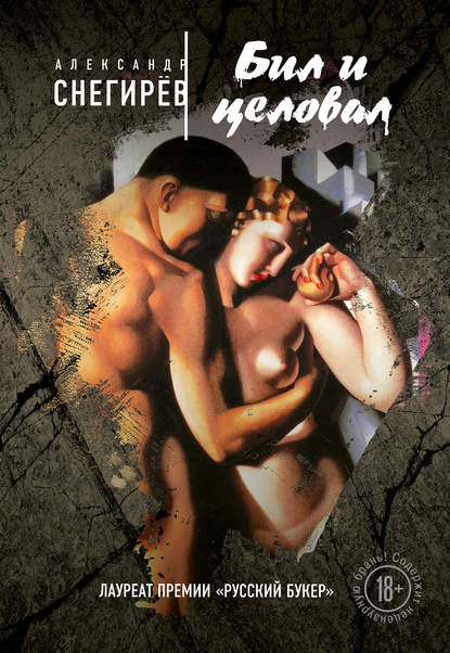 «Бил и целовал (сборник)» Александр Снегирёв