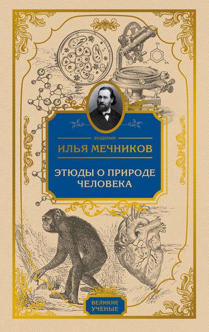 «Этюды о природе человека» И. И. Мечников