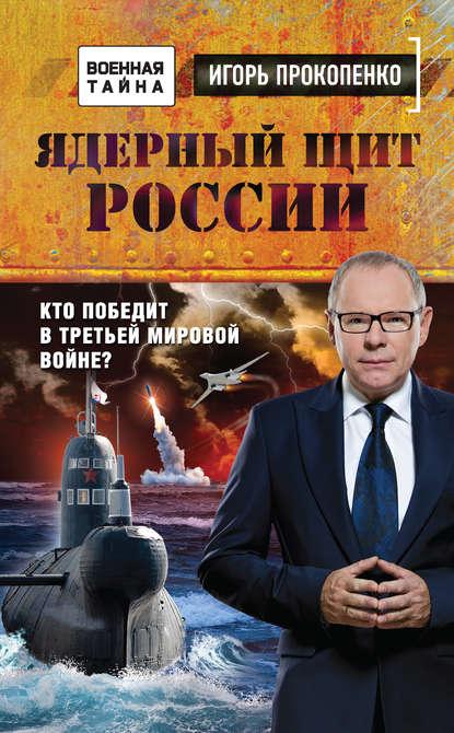 «Ядерный щит России. Кто победит в Третьей мировой войне?» Игорь Прокопенко