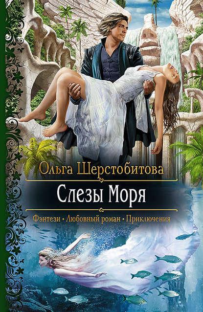 «Слезы Моря» Ольга Шерстобитова