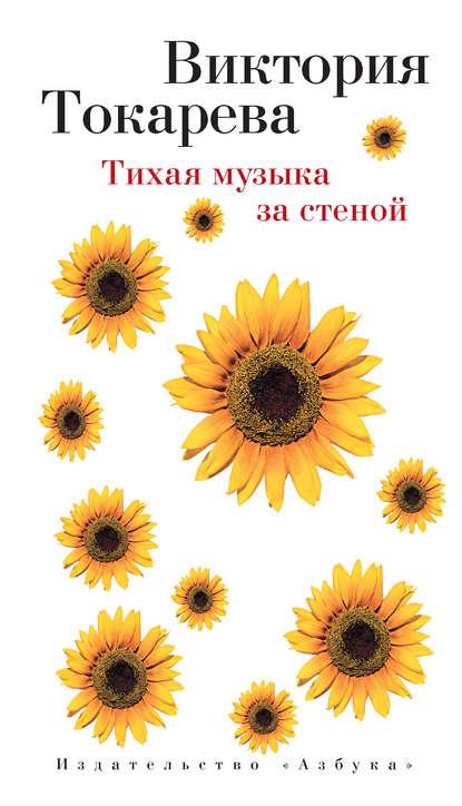 «Тихая музыка за стеной (сборник)» Виктория Токарева