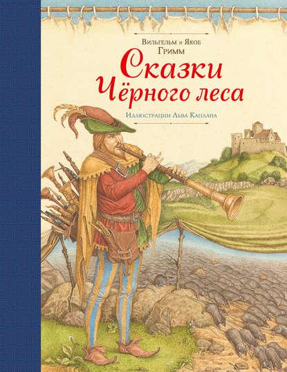 «Сказки Черного леса (сборник)» Братья Гримм