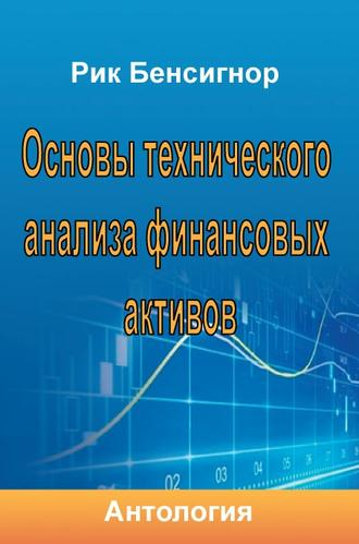 Скачать книги по техническому анализу рынка forex реальные истоии о форекс