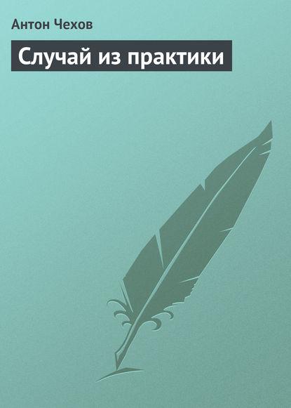 Дмитрий Мамин-Сибиряк «На перевале»