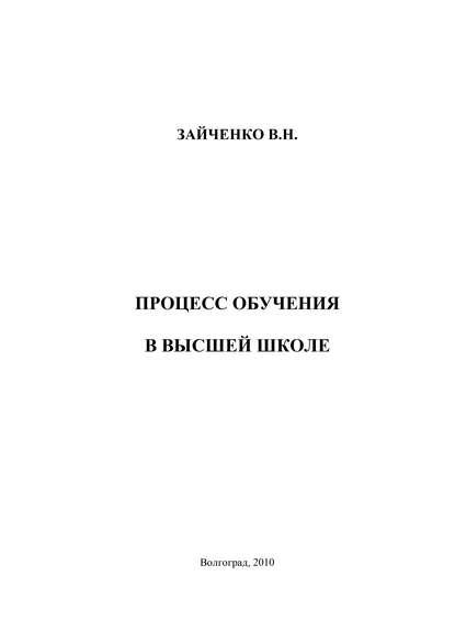 В. Зайченко - Педагогический процесс в высшей школе