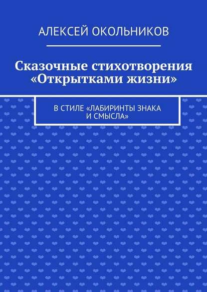 Алексей Окольников - Сказочные стихотворения открытками жизни