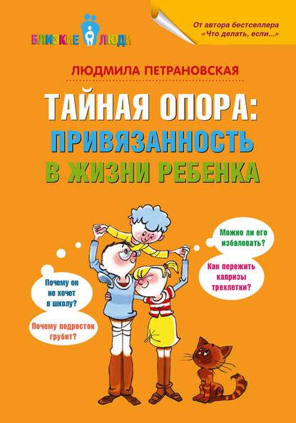 Людмила Петрановская — Тайная опора. Привязанность в жизни ребенка