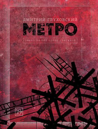 Дмитрий Глуховский книги скачать