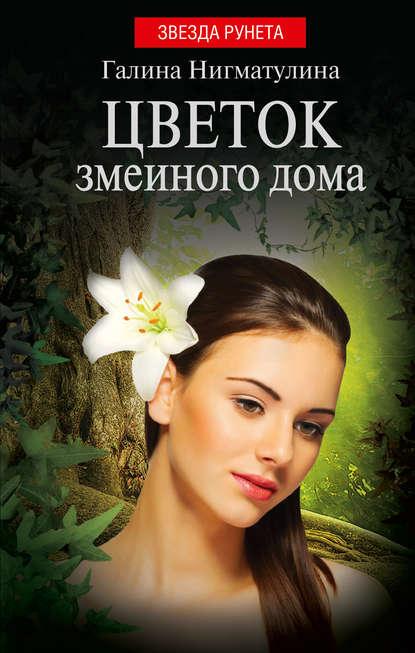 Галина Нигматулина «Цветок змеиного дома»