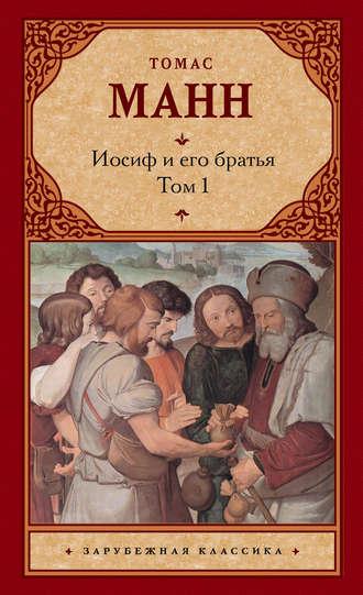 Томас манн иосиф и его братья. Том 2 – читать онлайн бесплатно или.