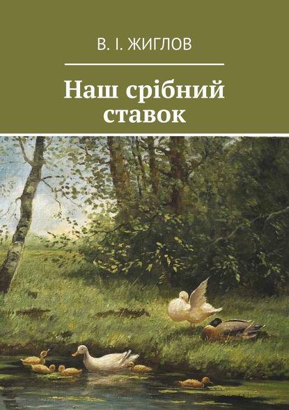 Валерий Жиглов - Наш срібний ставок