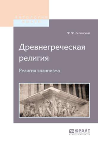 Ф зелинский древнегреческая религия