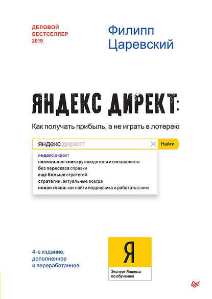 Как получить прибыль от Яндекс.Директ