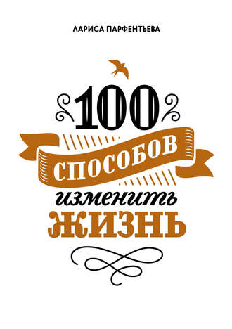 Русский современный роман читать онлайн