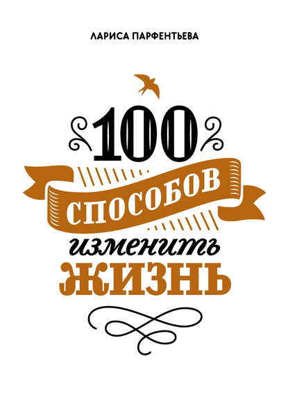 Лариса Парфентьева — 100 способов изменить жизнь. Часть 1