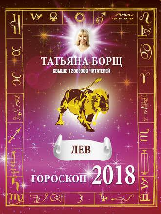 татьяна борщ самый полный гороскоп на 2018 год pdf