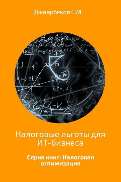 Налоговые льготы для ИТ-бизнеса. Джаарбеков С.М.