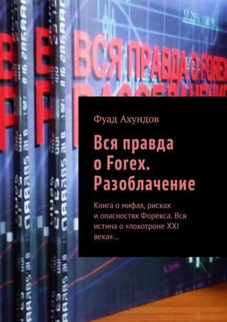 Вся литература forex скачать программирование в mql форекс