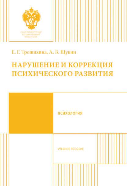 Трошихина Е. Г., Щукин А. В. — Нарушение и коррекция психического развития. Учебное пособие