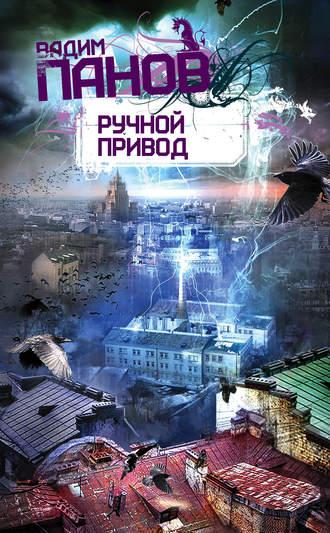 Вадим Панов «Ручной Привод»