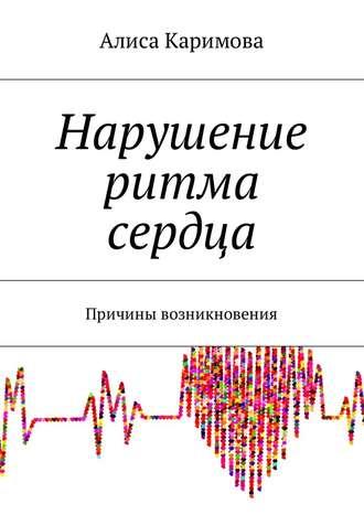 Алиса Каримова, Нарушение ритма сердца. Причины возникновения ...