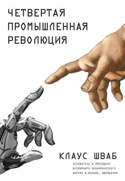 Клаус Шваб «Четвертая промышленная революция»