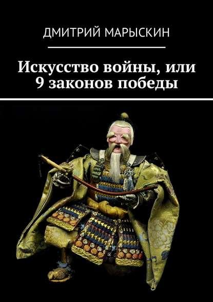 Мудрый Воин - Искусство войны. 9законов победы.
