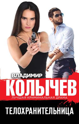 Сотовыи Номер Проститутка Владимир