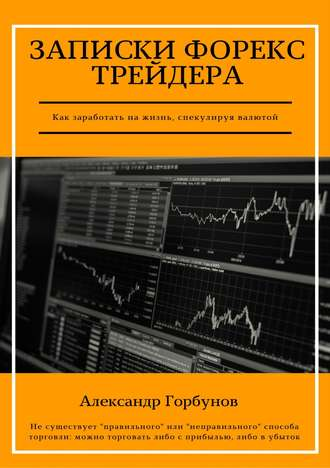 Книга форекс txt managed forex forum