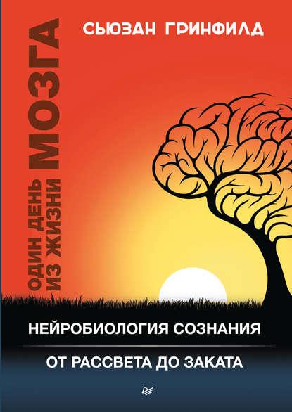 Скачать книгу Один день из жизни мозга. Нейробиология сознания от рассвета до заката