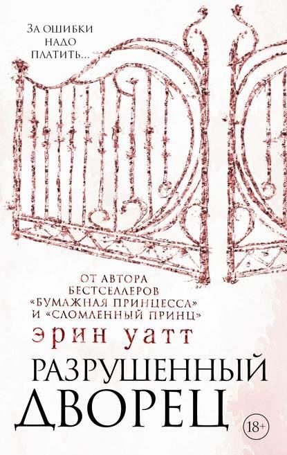 Книга Разрушенный дворец