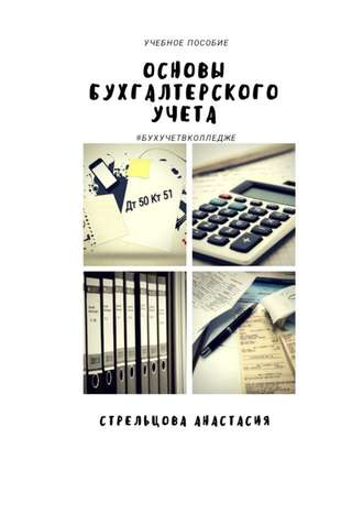 amerikanskie-uchebnik-po-buhgalterskiy-uchet-2013-chitat-onlayn