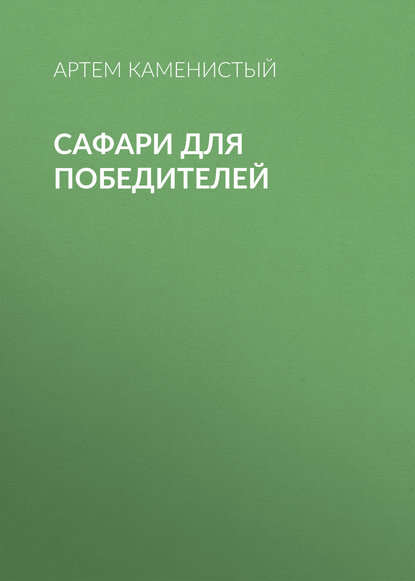 Артем Каменистый «Сафари для победителей»