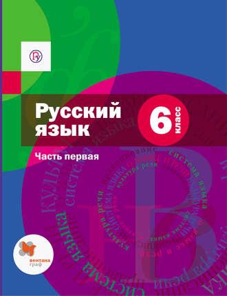 uchebnik-po-kulture-doma-6-klass