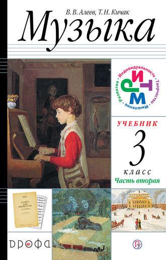 Искусство. Музыка. 1 класс. Часть 1 алеев в. В. Кичак т. Н.